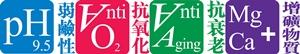 日本電解還原水Enagic Kangen Water Super 501 還原水生成器